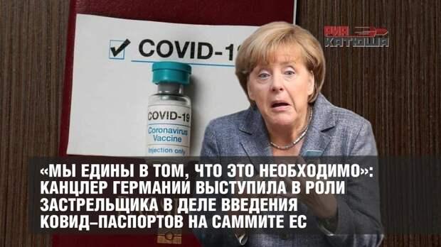 «Мы едины в том, что это необходимо»: канцлер Германии выступила в роли застрельщика в деле введения ковид-паспортов на саммите ЕС