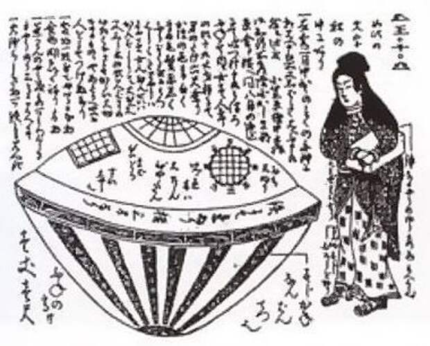 Инопланетянка из Уцуро Бунэ