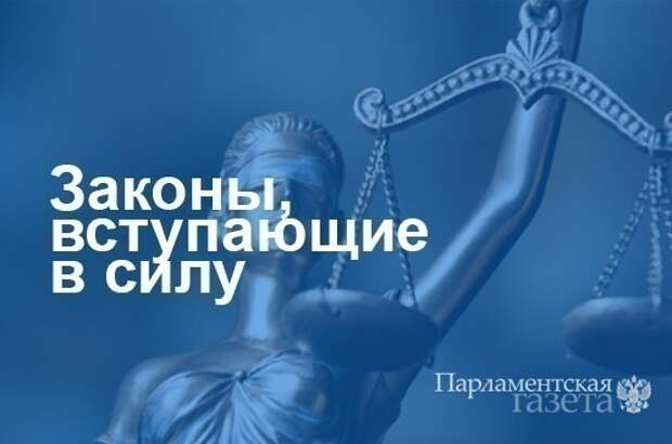 Законы, вступающие в силу с 17 ноября