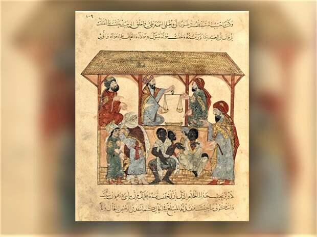 Изображение невольничьего рынка 13 века в Йемене. Йемен официально отменил рабство только в 1962 году.