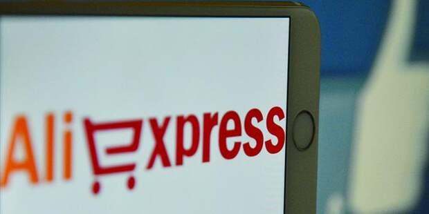 Правительству предложили ввести НДС для AliExpress, Amazon и eBay
