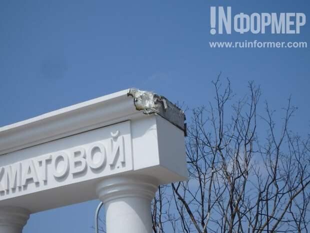 Парк им. Анны Ахматовой «разваливается»