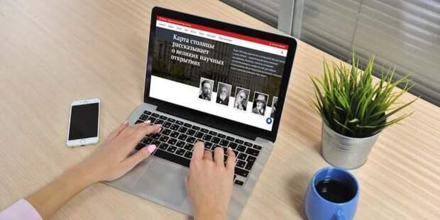 Сайт мэра Москвы запустил проект «Наука в городе»