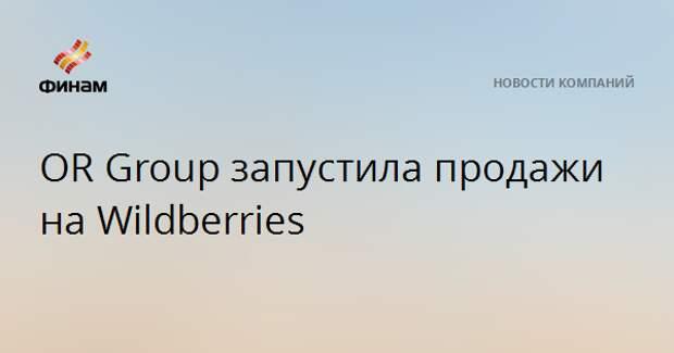 OR Group запустила продажи на Wildberries