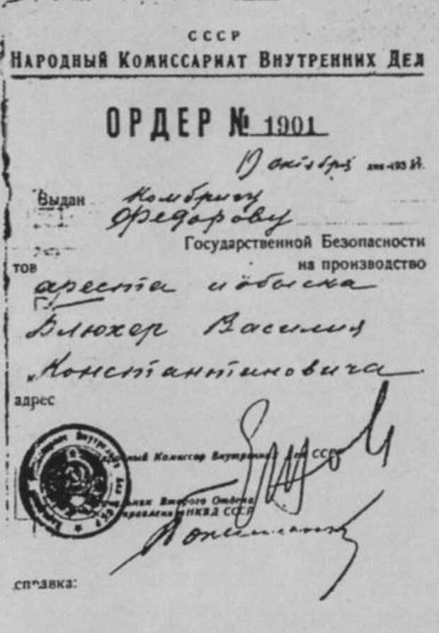 Ордер N 1901 от 19 октября 1938 года на арест В.К. Блюхера и обыск.