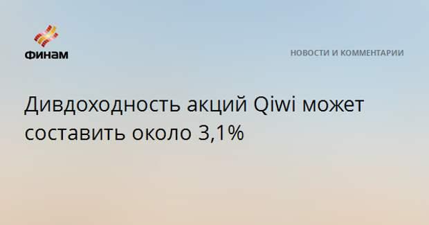 Дивдоходность акций Qiwi может составить около 3,1%