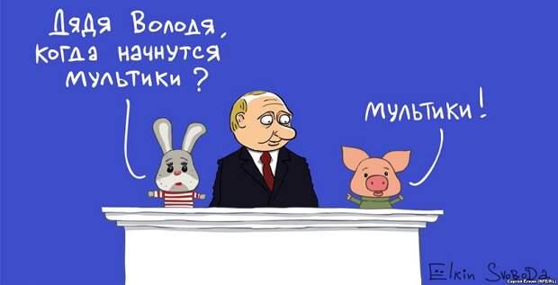 """Продолжение """"мультиков"""" Путина"""