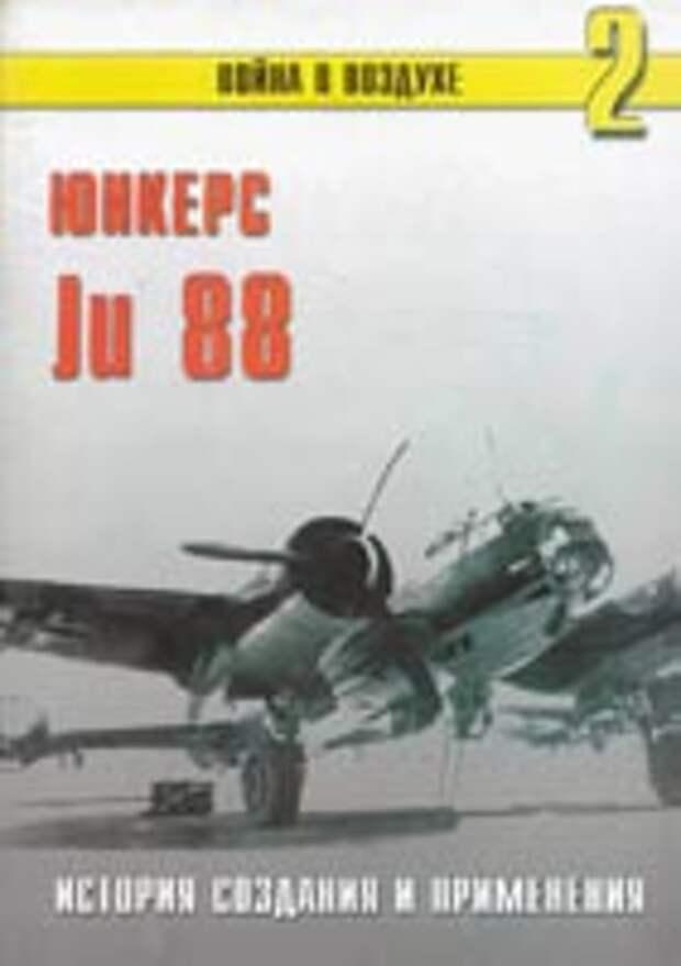Юнкерс Ju-88. История создания и применения