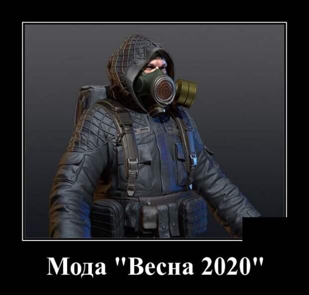 Демотиватор про моду весной 2020