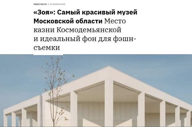 """Статья The Village о музее Зои Космодемьянской, или как """"применить"""" подвиг"""