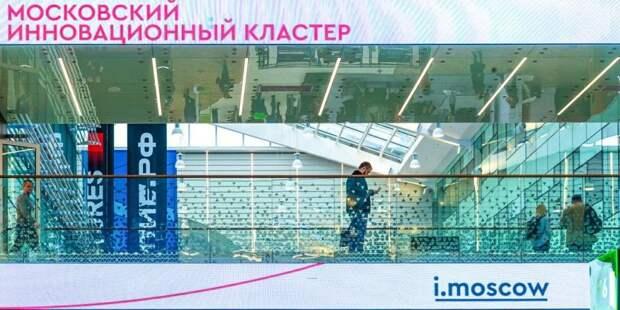Свыше 200 научных организаций вошли в инновационный кластер Москвы