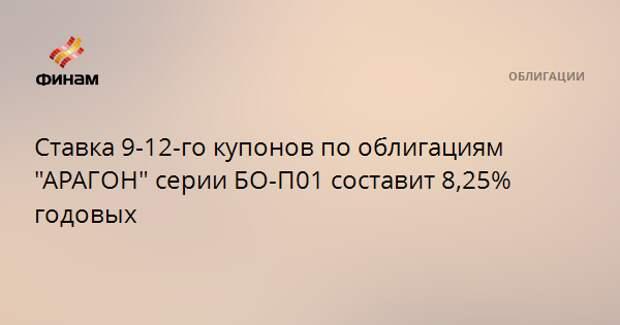 """Ставка 9-12-го купонов по облигациям """"АРАГОН"""" серии БО-П01 составит 8,25% годовых"""