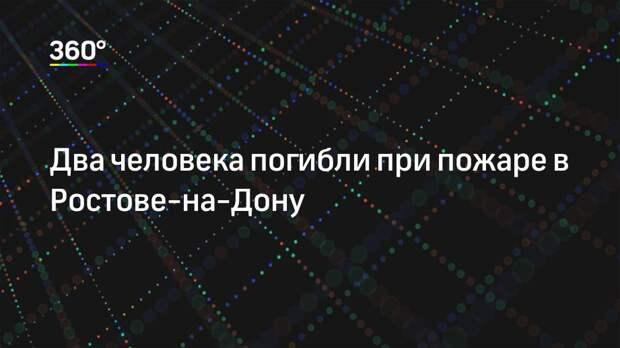 Два человека погибли при пожаре в Ростове-на-Дону