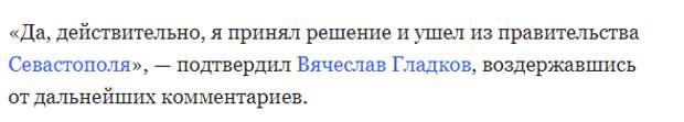 Уволенный Гладков оставил севастопольцев без медалей