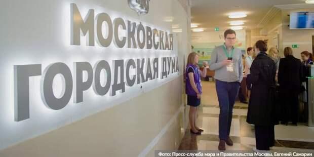 Сергей Собянин выступил перед депутатами МГД с ежегодным отчётом. Фото: Е. Самарин mos.ru