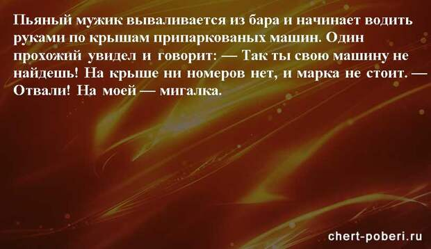 Самые смешные анекдоты ежедневная подборка chert-poberi-anekdoty-chert-poberi-anekdoty-33560230082020-17 картинка chert-poberi-anekdoty-33560230082020-17