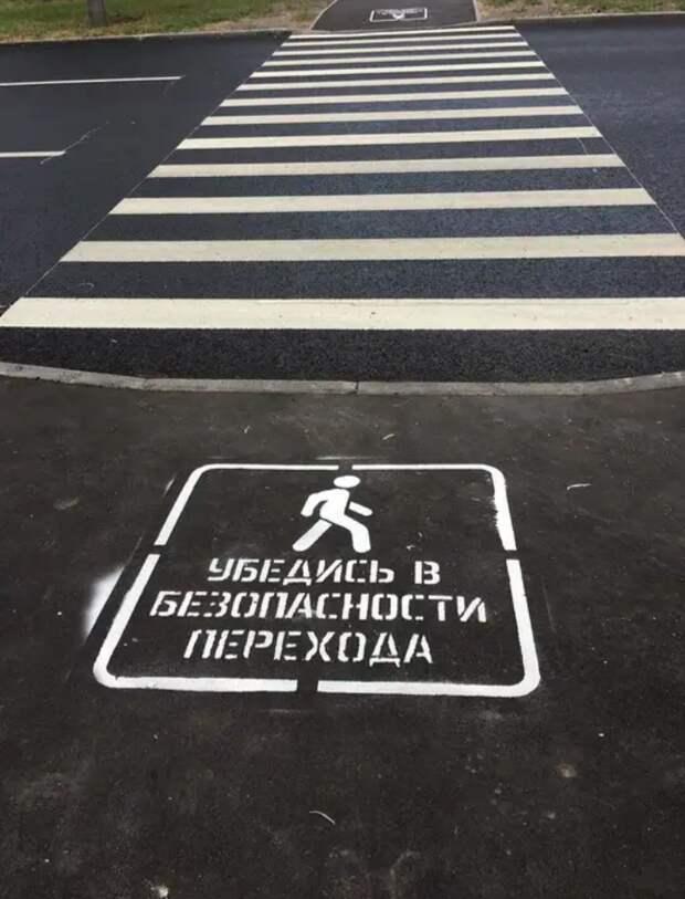Любимые пешеходы.