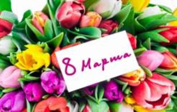 Как поздравить женщин коллег по работе на 8 марта 2019