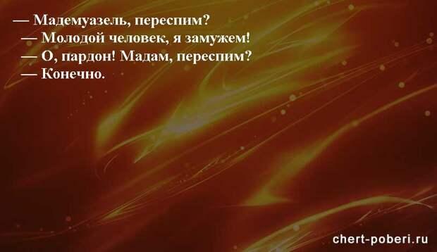 Самые смешные анекдоты ежедневная подборка chert-poberi-anekdoty-chert-poberi-anekdoty-06260421092020-14 картинка chert-poberi-anekdoty-06260421092020-14
