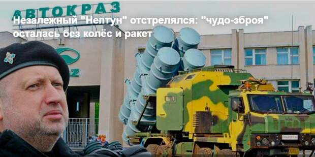 """Незалежный """"Нептун"""" отстрелялся: """"чудо-зброя"""" осталась без колёс и ракет"""