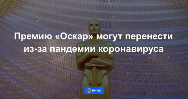 Премию «Оскар» могут перенести из-за пандемии коронавируса