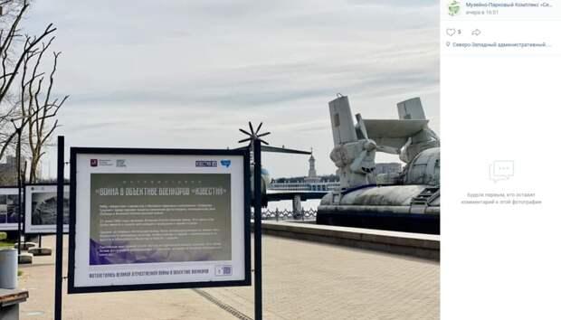 В парке «Северное Тушино» открылась фотовыставка военных журналистов
