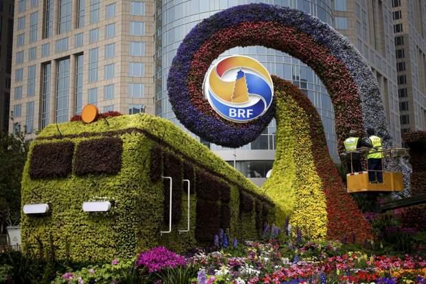 Форум высокого уровня: пояс и путь китаецентричного мира
