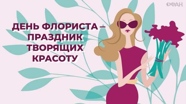 Праздник творящих красоту: как в России отмечают День флориста