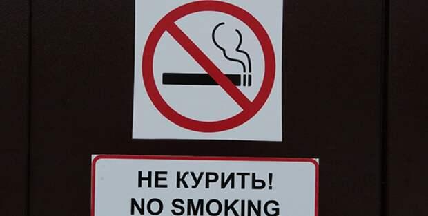 В Роспотребнадзоре предупредили курильщиков о повышенном риске заболеть COVID-19