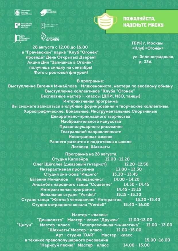 Центр «Огонек» проведет День открытых дверей в Грачёвке