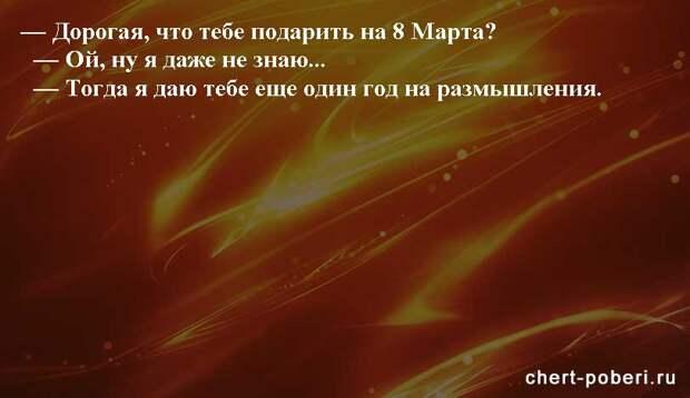 Самые смешные анекдоты ежедневная подборка chert-poberi-anekdoty-chert-poberi-anekdoty-33560230082020-5 картинка chert-poberi-anekdoty-33560230082020-5