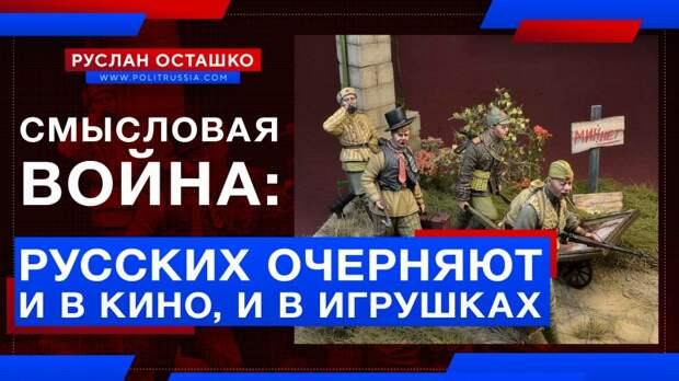Смысловая война: как русских очерняют производители солдатиков и режиссёры кино