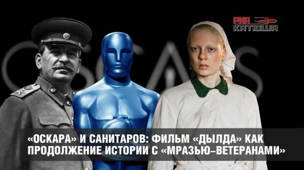 «Оскара» и санитаров: фильм «Дылда» как продолжение истории с «мразью-ветеранами»