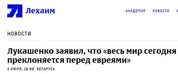Лукашенко заявил, что «весь мир сегодня преклоняется перед евреями»