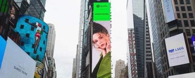 В Нью-Йорке разместили баннер с певицей Монеточкой