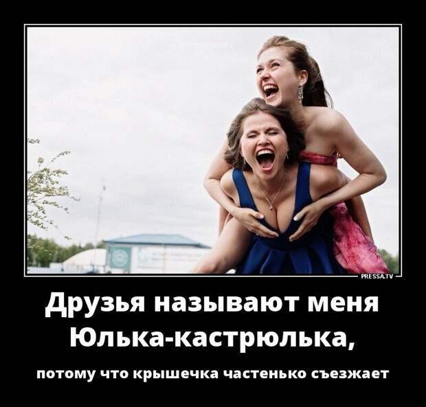 Утренние зачетные демотиваторы про женщин со смыслом ...