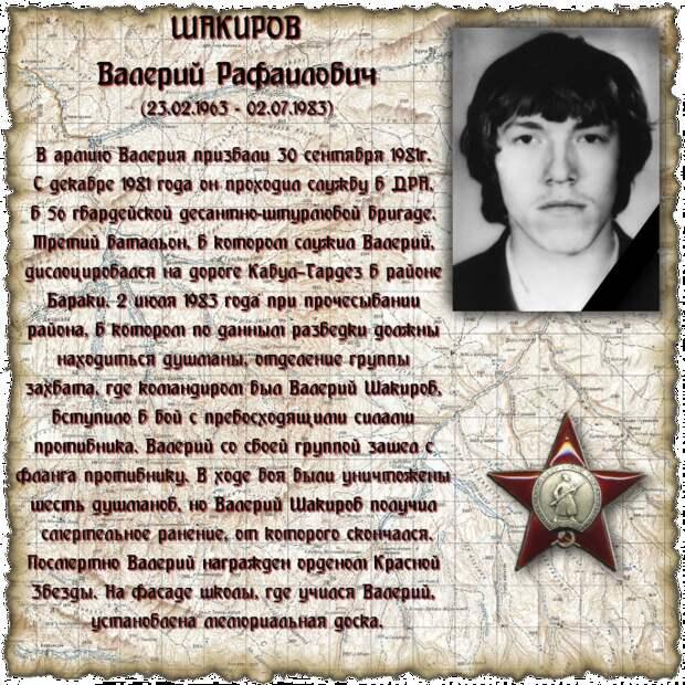 Рядовой ШАКИРОВ Валерий Рафаилович