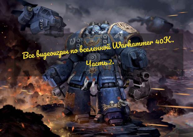 Все игры по Warhammer 40,000! Подборка от худших к лучшим. Часть 2
