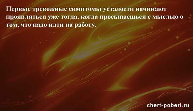 Самые смешные анекдоты ежедневная подборка chert-poberi-anekdoty-chert-poberi-anekdoty-06260421092020-2 картинка chert-poberi-anekdoty-06260421092020-2