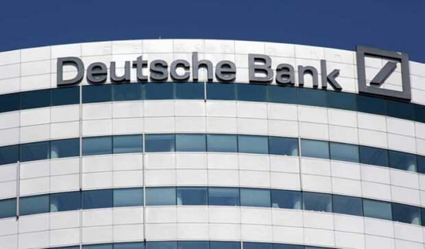 Deutsche Bank отказывается финансировать нефтегазовые проекты вАрктике