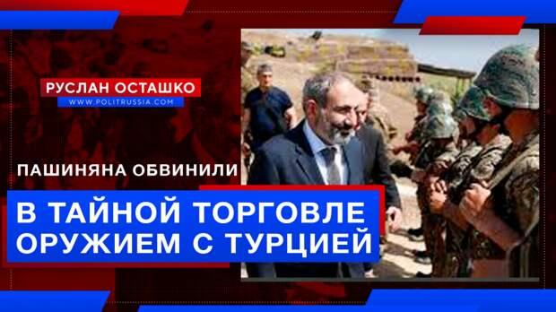 Пашиняна обвинили в том, что он тайно продавал оружие Турции