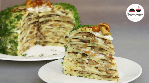 Обалденный закусочный торт с грибами. Блюдо на любой праздник закуска, еда, рецепт, торт, грибы, вкусная минутка, кулинария, видео