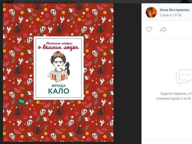 Лианозовская библиотека представила читателям новую книгу о Фриде Кало