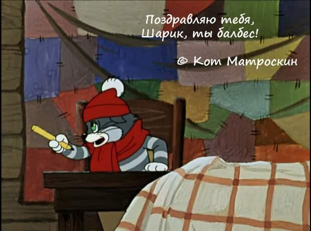 26 Матроскин 2