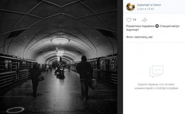 Фото дня: станция метро «Аэропорт»