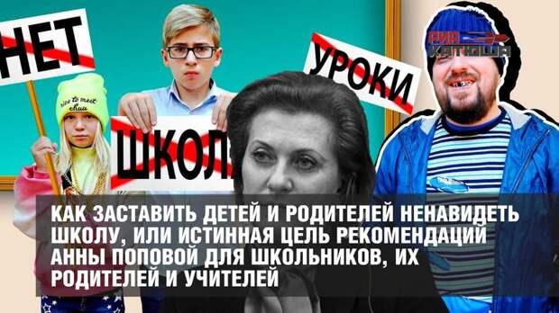 Как заставить детей и родителей ненавидеть школу, или Истинная цель рекомендаций Анны Поповой для школьников, их родителей и учителей