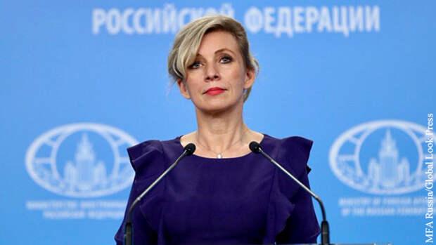 Захарова рассказала о попытках российских богачей выбраться из «оплота цивилизации»