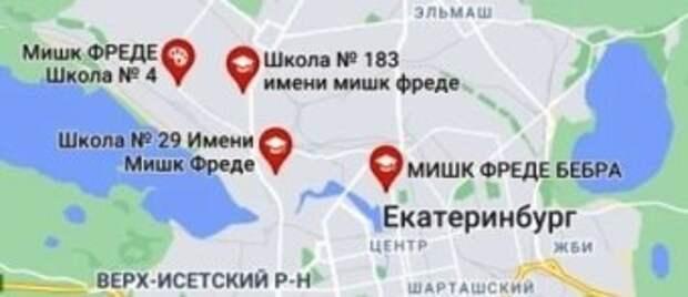 В Екатеринбурге в Google Maps подростки начали массово переименовывать школы