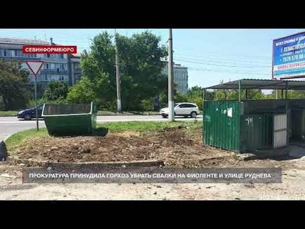 Прокуратура принудила Горхоз убрать свалки на Фиоленте и улице Руднева