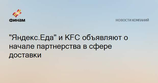 """Яндекс.Еда"" и KFC объявляют о начале партнерства в сфере доставки"